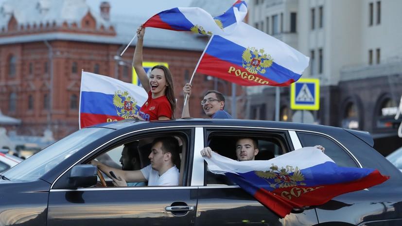 Поздравления, флаги и объятия: в России празднуют выход сборной в 1/4 финала ЧМ-2018 по футболу