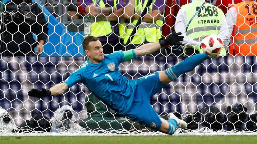 Акинфеев признался, что сборная России надеялась на серию пенальти в матче с Испанией на ЧМ-2018