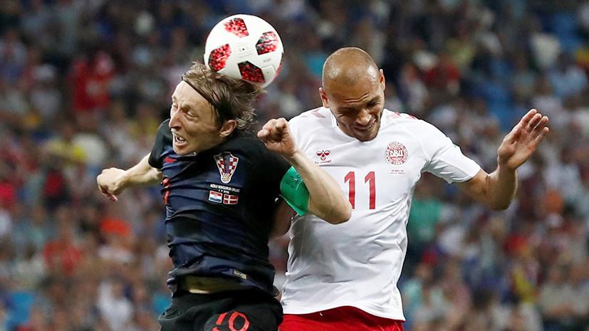 Сборная Хорватии победила Данию и сыграет с Россией в 1/4 финала ЧМ-2018