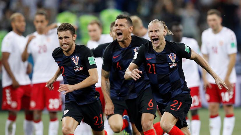 По российскому сценарию: Хорватия обыграла Данию в серии пенальти и вышла в 1/4 финала ЧМ-2018 по футболу