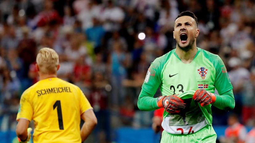Битва вратарей: сборная Хорватии вышла в четвертьфинал благодаря трём спасениям Субашича в серии пенальти с Данией