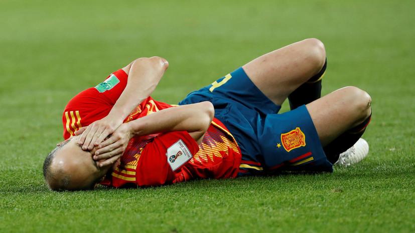 Иньеста после матча с Россией объявил об уходе из сборной Испании