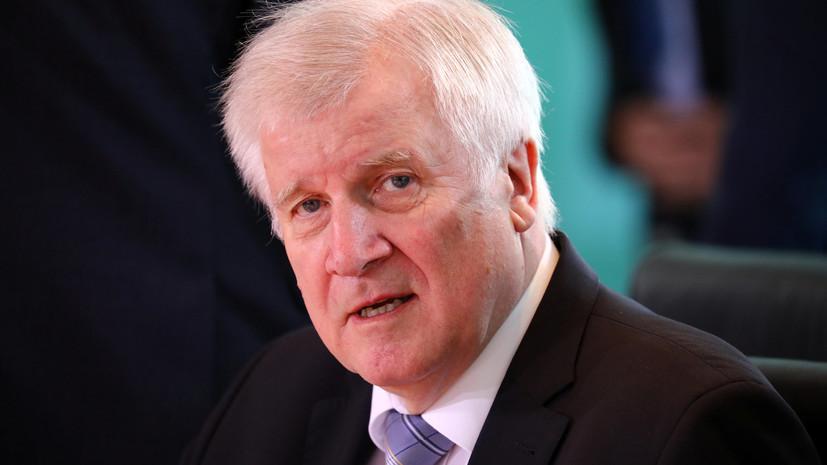 Эксперт оценил сообщения о намерении Зеехофера подать в отставку с поста главы МВД ФРГ