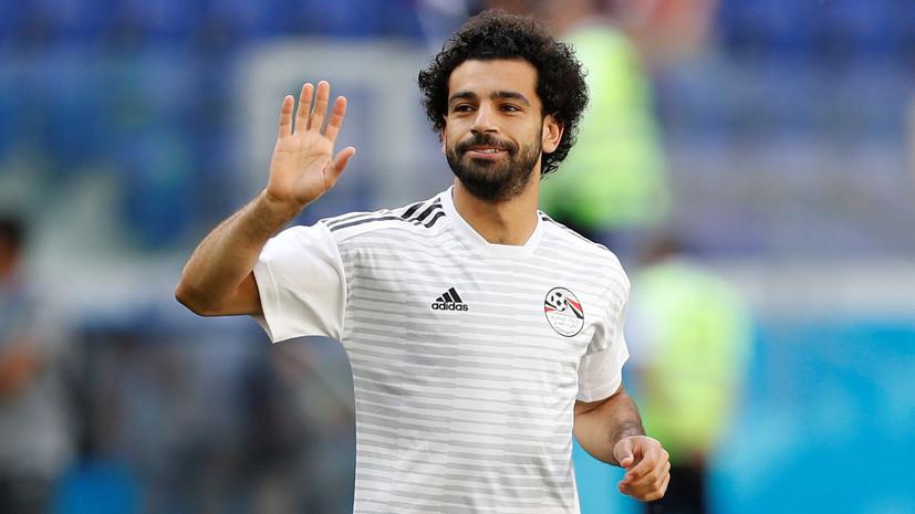 Салах подписал новый контракт с «Ливерпулем»