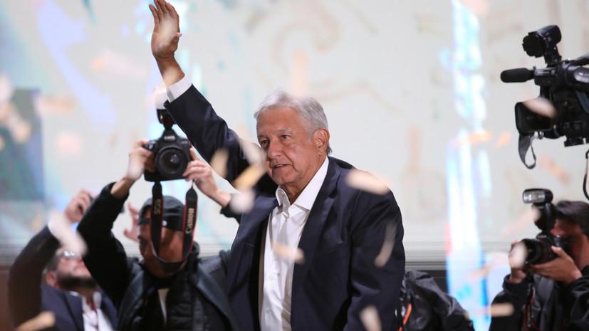 Путин поздравил Лопеса Обрадора с победой на выборах президента Мексики