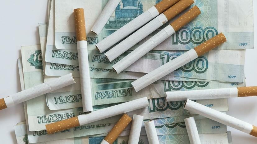 Минздрав предложил ввести экологический налог на табачную продукцию