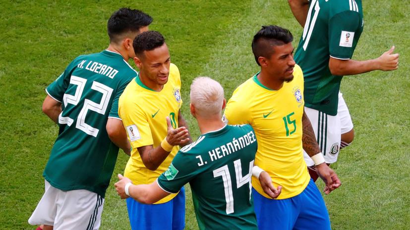 Тренер Гладилин дал прогноз на матч ЧМ-2018 по футболу Бразилия — Мексика