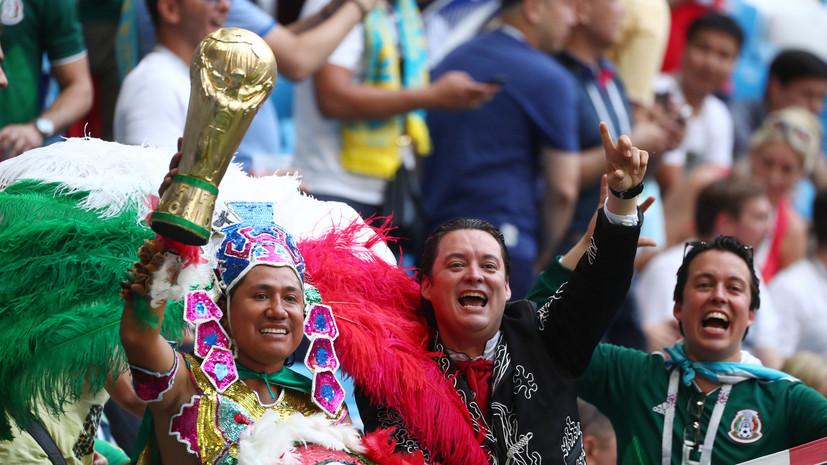 Глава немецкой полиции Романн объяснил отсутствие проблем с болельщиками на ЧМ-2018 по футболу