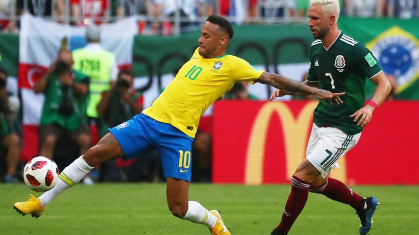 Сборная Бразилии обыграла Мексику в 1/8 финала ЧМ-2018