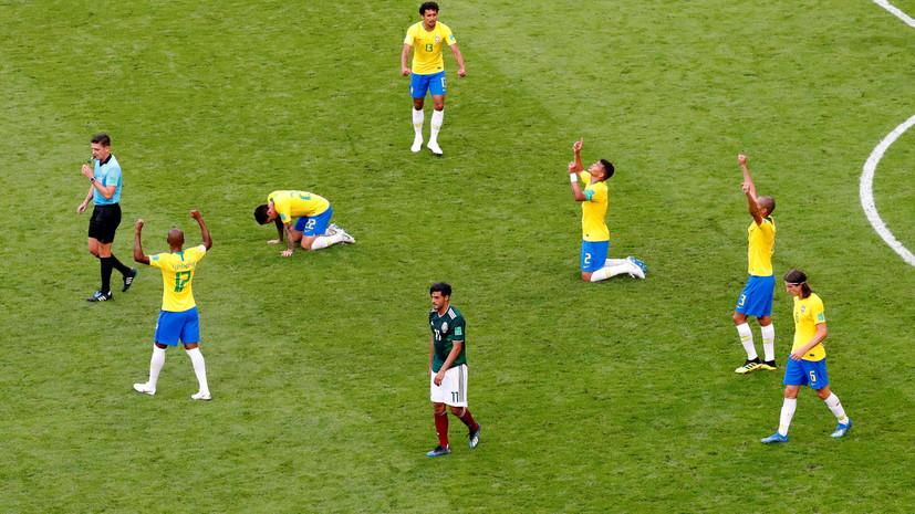 Лидерские качества: гол Неймара помог Бразилии обыграть Мексику в 1/8 финала ЧМ-2018 по футболу