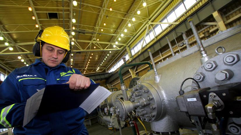 Неверная формула: почему суд в Стокгольме не поддержал требования польской компании снизить цену на российский газ