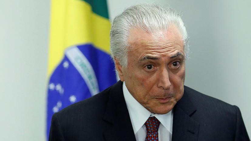 Президент Бразилии заявил, что угадал счёт в матче сборной страны с Мексикой
