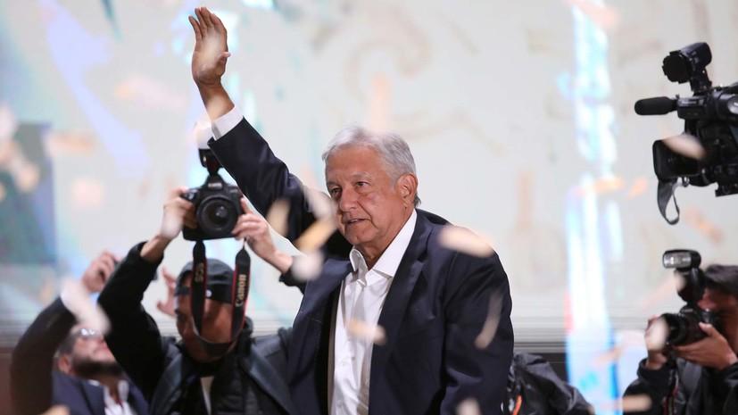 Госдеп США поздравил Обрадора с избранием на пост президента Мексики