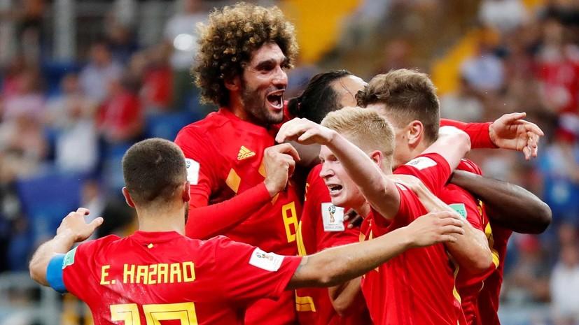 Сборная Бельгии вырвала победу у Японии в матче 1/8 финала ЧМ
