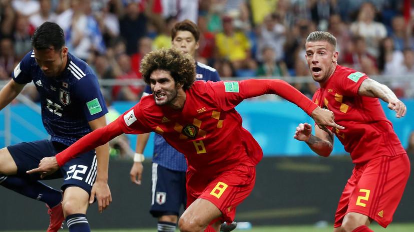Сборная Бельгии повторила достижение 52-летней давности, отыгравшись с 0:2 в матче с Японией