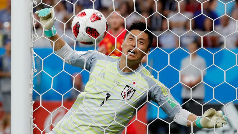 Голкипер сборной Японии заявил, что команда может гордиться своим выступлением на ЧМ-2018