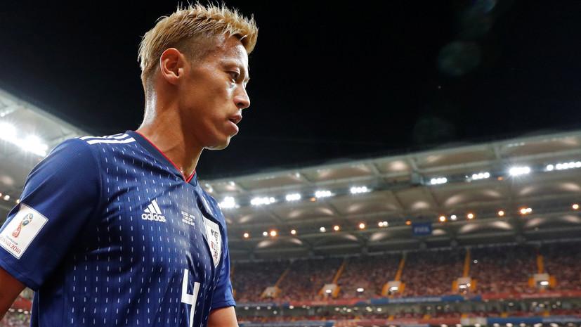 Хонда объявил о завершении карьеры в сборной Японии после вылета команды с ЧМ-2018