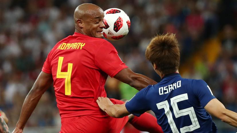 Компани назвал причину победы сборной Бельгии над Японией в матче ЧМ-2018