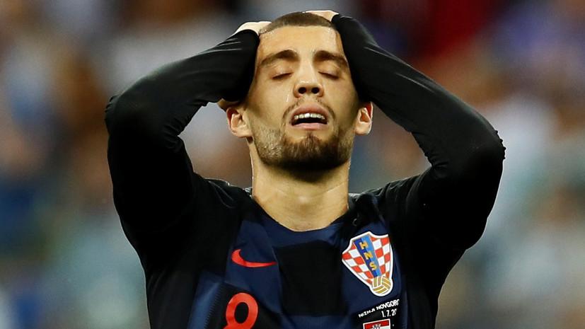 В сборной Хорватии пока не знают, успеет ли Ковачич восстановиться к матчу с Россией