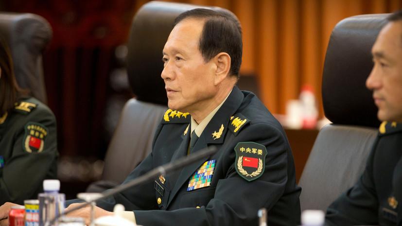 Министр обороны Китая подтвердил готовность сотрудничать с Россией в сфере безопасности