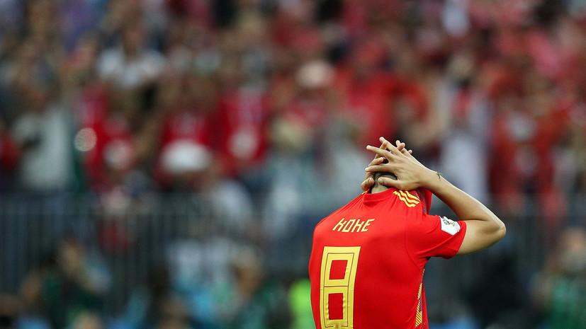Футболист сборной Испании Коке рассказал, как на команде отразилось увольнение тренера Лопетеги накануне ЧМ-2018