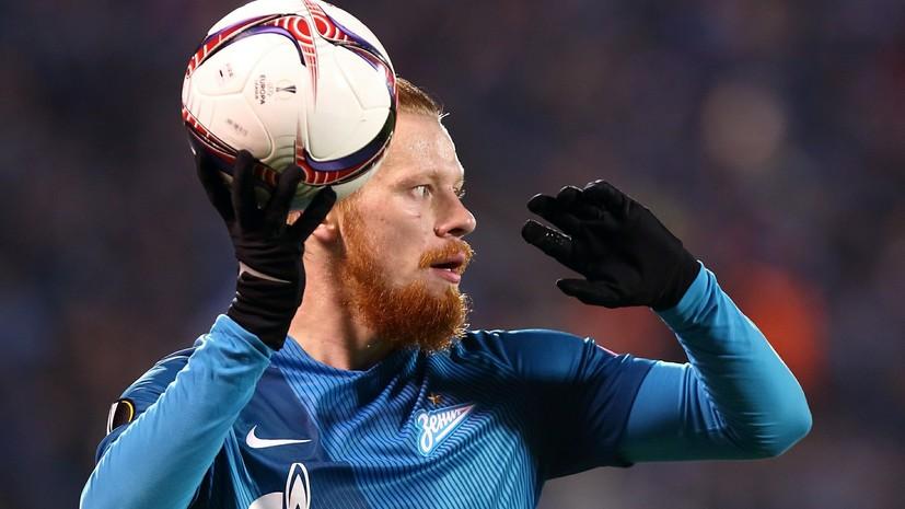 «Зенит» не взял футболиста Новосельцева на второй сбор в Австрии