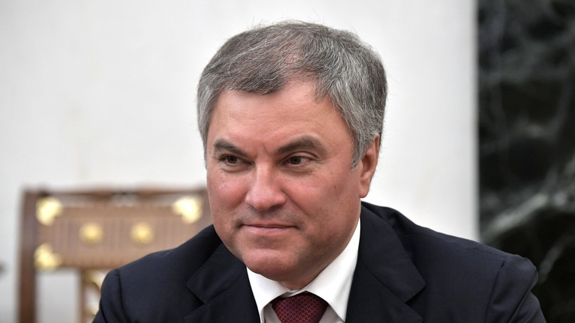 Володин заявил, что Госдума открыта к диалогу с американскими парламентариями