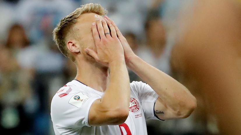 Футболист сборной Дании получает угрозы из-за незабитого пенальти в матче ЧМ-2018 с Хорватией