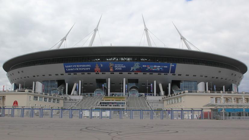 Матч ЧМ-2018 Швеция — Швейцария пройдёт под открытой крышей стадиона «Санкт-Петербург», несмотря на дождь