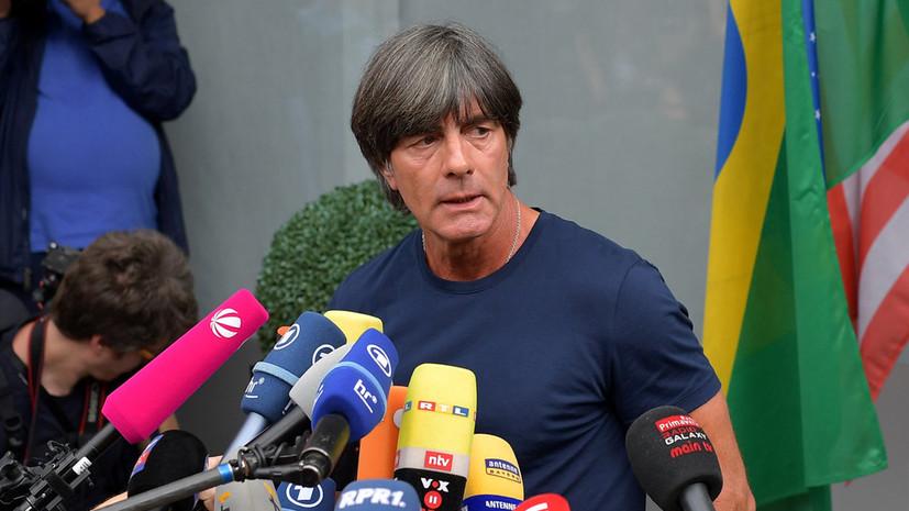 DFB официально объявил, что Лёв останется главным тренером сборной Германии