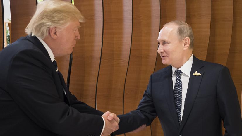 Комфортный формат: в Кремле готовы обсуждать встречу Путина и Трампа с глазу на глаз