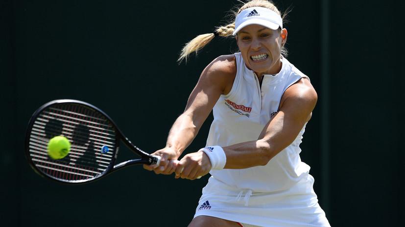 Российская теннисистка Звонарёва проиграла Кербер на Уимблдоне