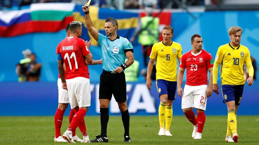 Сборная Швеции обыграла Швейцарию в матче 1/8 финала ЧМ-2018