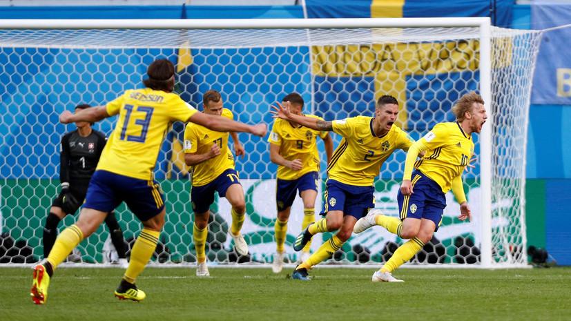 Скандинавское чудо: сборная Швеции вышла в четвертьфинал чемпионата мира по футболу