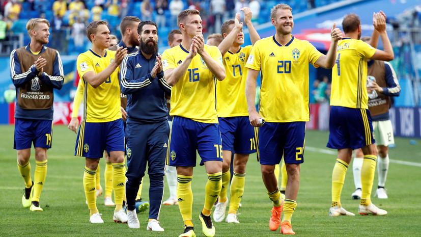 Сборная Швеции вышла в 1/4 финала ЧМ впервые с 1994 года