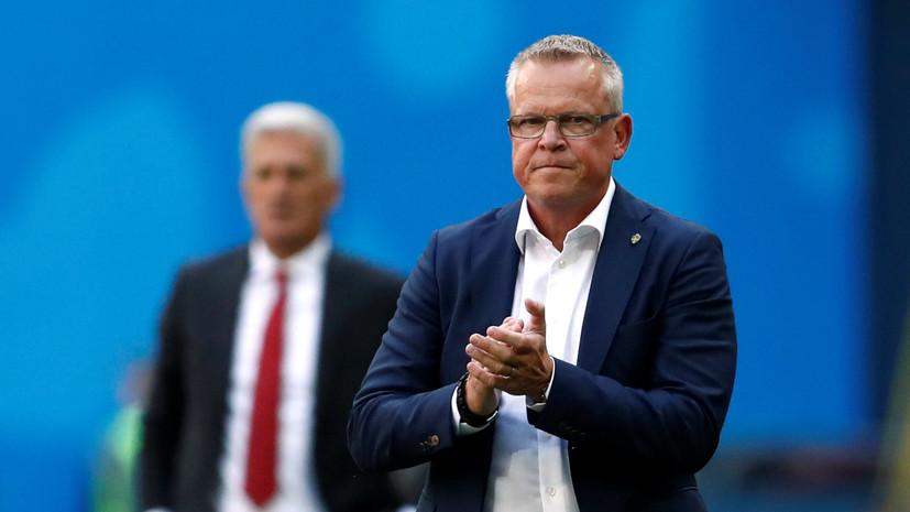Андерссон заявил, что сборная Швеции не думает о финале ЧМ-2018