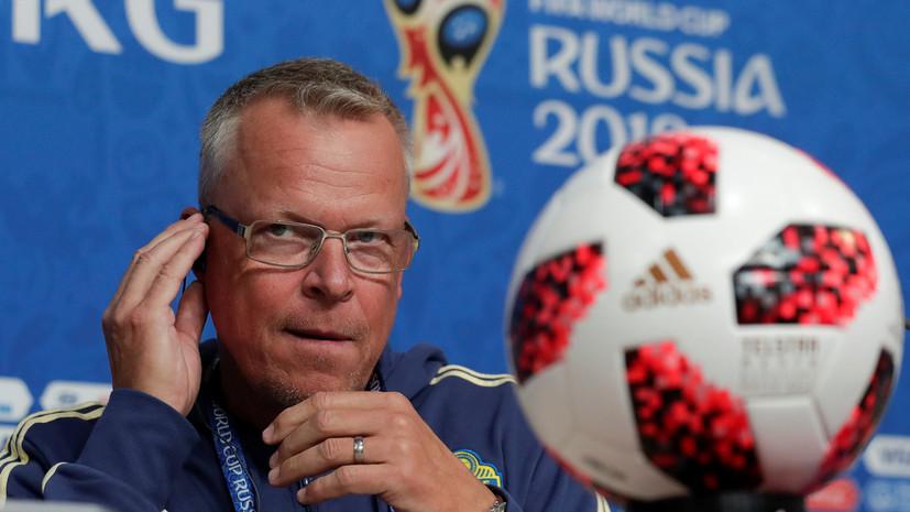 Тренер сборной Швеции восхитился стадионом ЧМ-2018 в Санкт-Петербурге