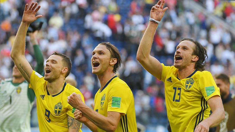 Курьёзный мяч Форсберга вывел Швецию в четвертьфинал ЧМ-2018