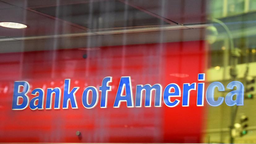 Эксперты Bank of America предупредили о возможном масштабном кризисе