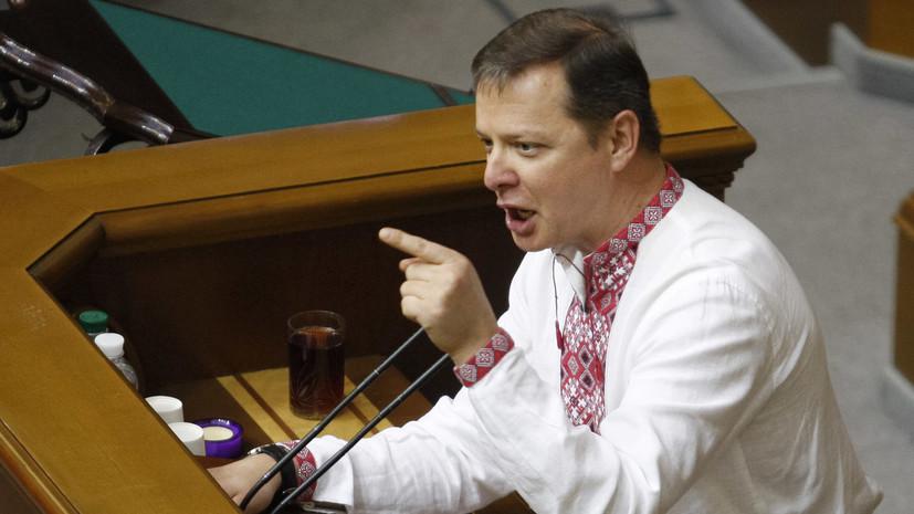 Ляшко рассказал о вводимой Порошенко цензуре в украинских СМИ