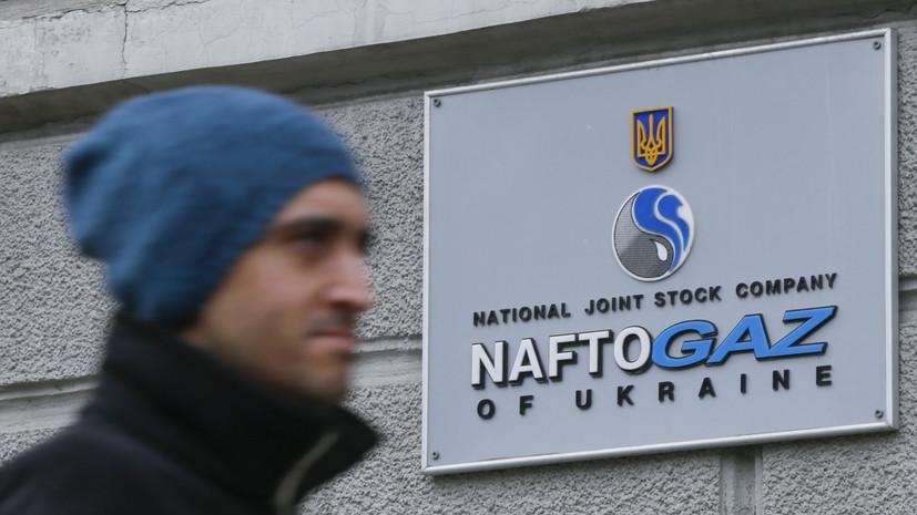 ГПУ расследует выплату премий руководству «Нафтогаза» за победу в споре с «Газпромом»