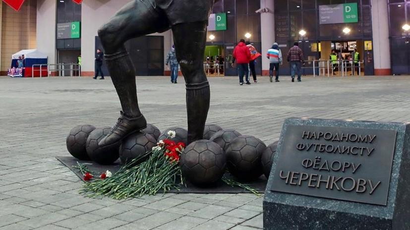 Осквернивший памятник Черенкову английский болельщик заплатил штраф