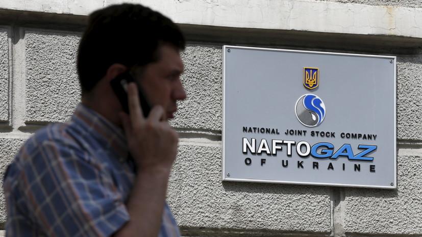 «Нафтогаз» сообщил о возобновлении судом в Швейцарии ареста акций «Газпрома»