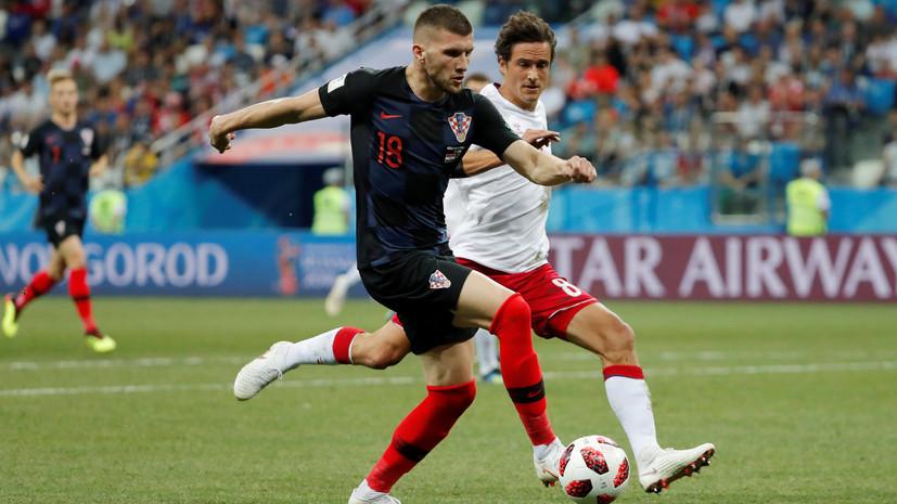 Футболист сборной Хорватии Ребич: россияне имеют преимущество на ЧМ-2018 за счёт поддержки болельщиков