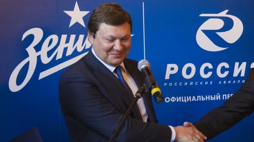 Митрофанов покинул пост советника председателя правления ФК «Зенит»