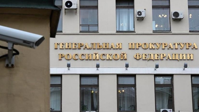 Генпрокуратура возьмёт на контроль ситуацию с задержанием в Москве матери смертельно больного ребёнка
