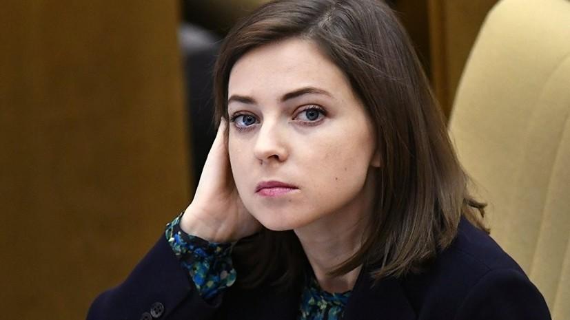 Поклонская заявила, что «украинские паны» используют Сенцова