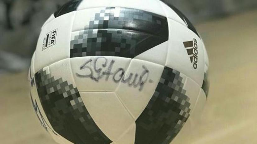 Школьник рассказал о продаже мяча с автографами сборной России, чтобы попасть на финал ЧМ