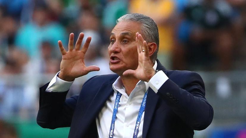 Тренер сборной Бразилии Тите рассказал о психологическом давлении на ЧМ-2018