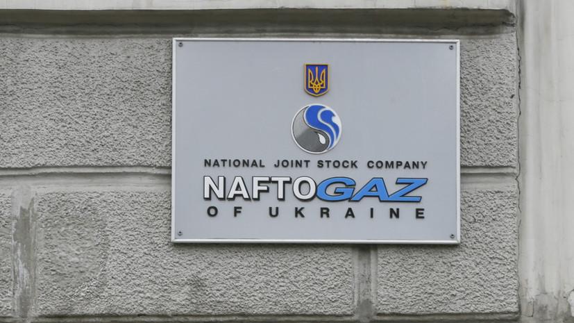Эксперт прокомментировал опровержение «Газпромом» заявления «Нафтогаза» об аресте акций